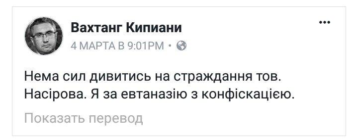 Никаких оснований переносить суд по Насирову не было, - прокуроры САП - Цензор.НЕТ 2868