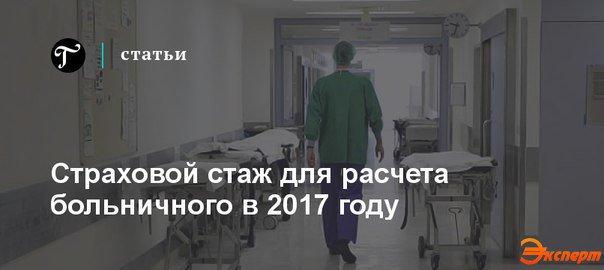 данные для больничного листа