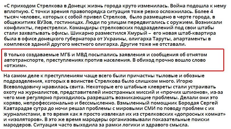 В результате обстрела Ясиноватой у местного жителя сгорел автомобиль - Цензор.НЕТ 3854