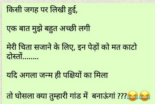 Very very sexy jokes in hindi
