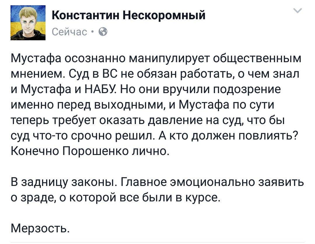 """""""Голова суду, реагуй!"""": активисты блокируют здание Соломенского суда из-за дела Насирова - Цензор.НЕТ 456"""