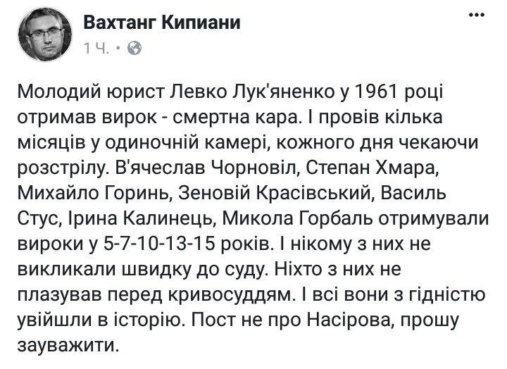 Официального решения о переносе судебного разбирательства в деле Насирова НАБУ и САП не получали, - пресс-служба - Цензор.НЕТ 4868