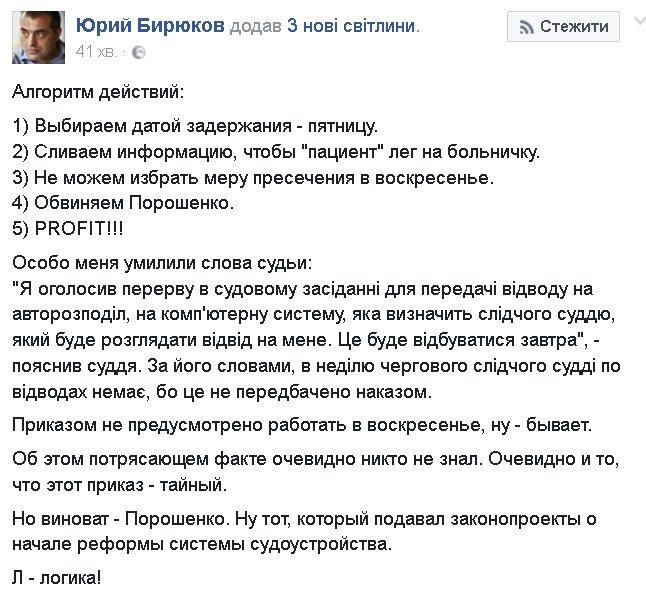 Если суд не изберет Насирову меру пресечения до конца дня, НАБУ вынуждено будет его отпустить, - заявление бюро - Цензор.НЕТ 5231