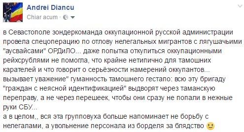 Оккупанты проводят спецоперацию в Севастополя против переселенцев из зоны АТО - Цензор.НЕТ 3728