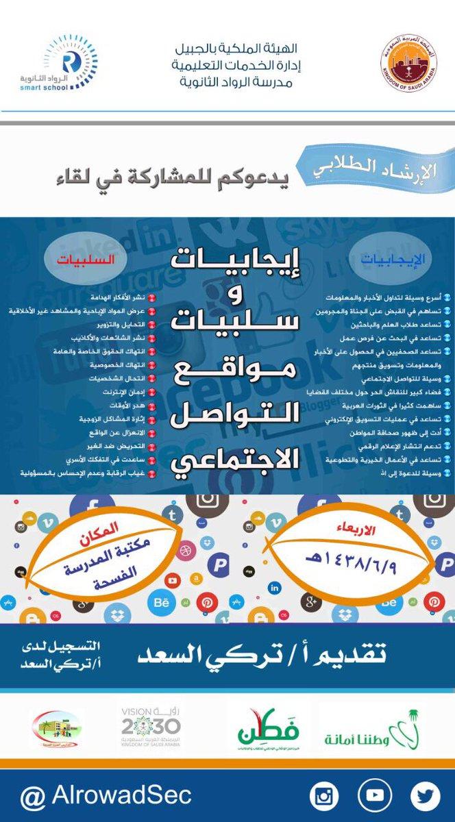 ثانوية الرواد Smart School على تويتر سارعوا بالتسجيل في لقاء إيجابيات وسلبيات مواقع التواصل الاجتماعي في الرواد الثانوية الإعلام التربوي الإرشاد الطلابي Https T Co Ysywnbuljm