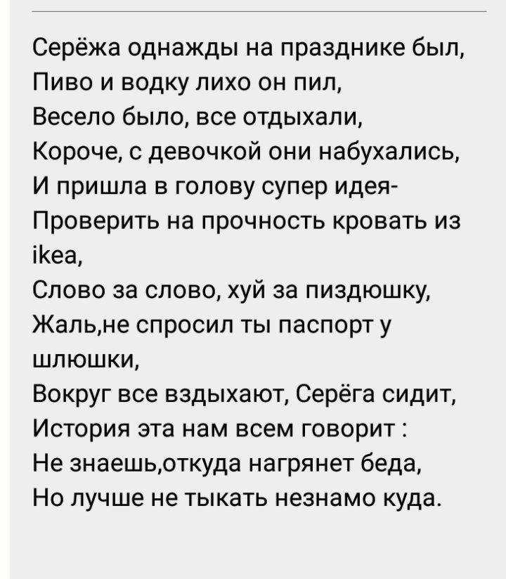 Стих о проститутке