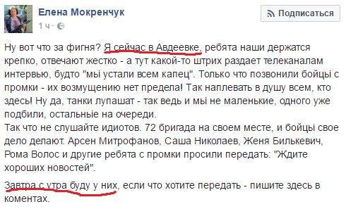 Украинским воинам разрешено давать адекватный отпор на обстрелы боевиков в Авдеевке, - пресс-офицер 72-й ОМБр Мокренчук - Цензор.НЕТ 752