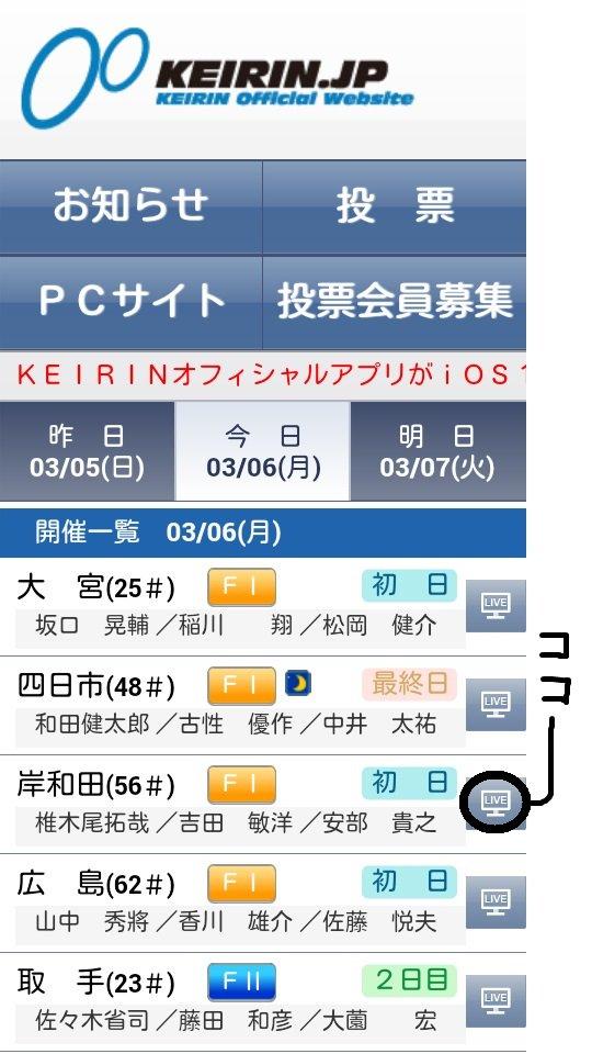 岸和田競輪 ライブ スマホ