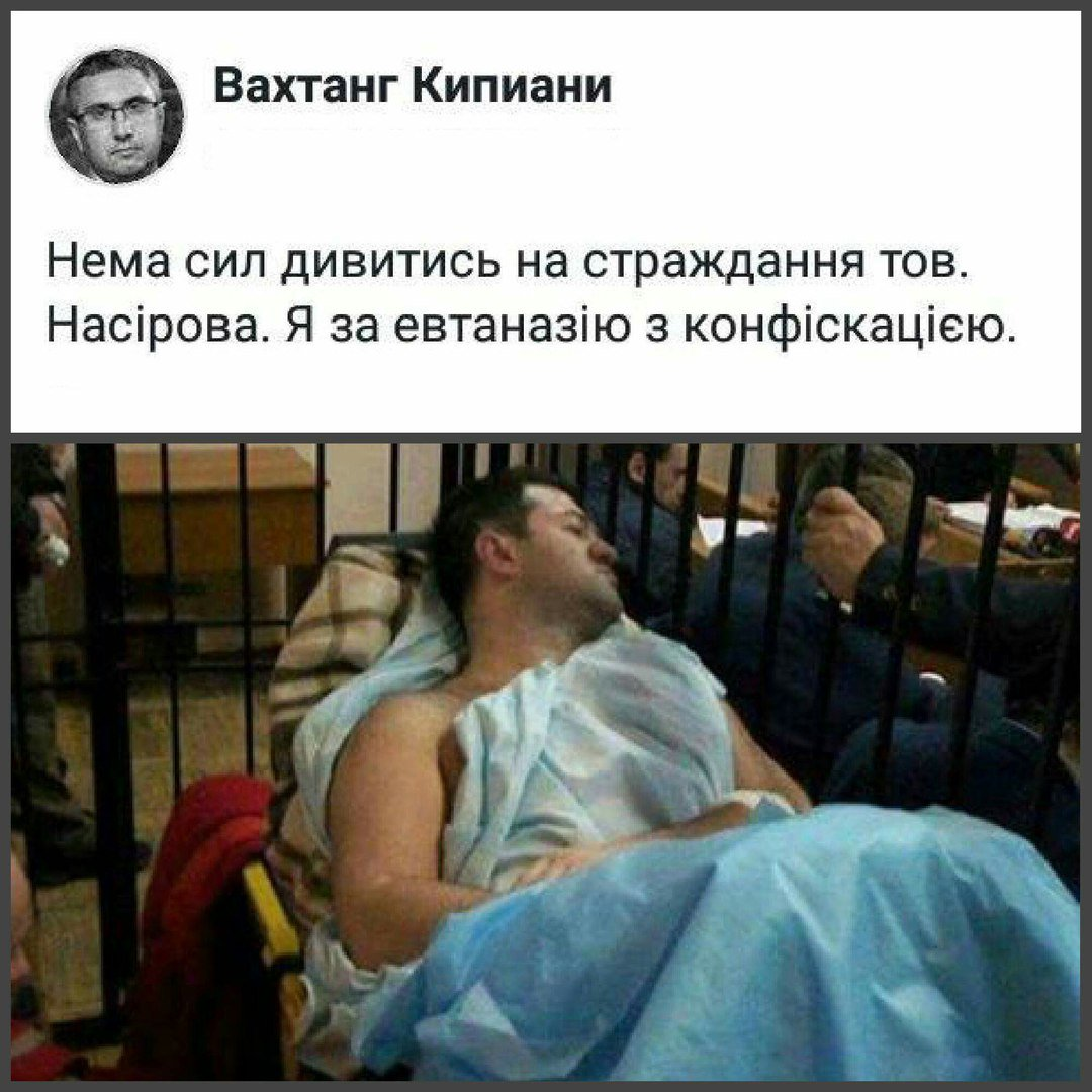 Ночевавшего в Соломенском райсуде Насирова сводили в туалет - Цензор.НЕТ 2135