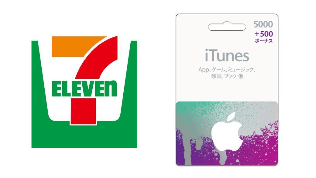 【応募不要】セブンイレブン、10%のボーナス付き「iTunesカード 5000+500」を期間限定で販売中 https://t.co/XkXvyWPvST https://t.co/f4gJ5RVhOm