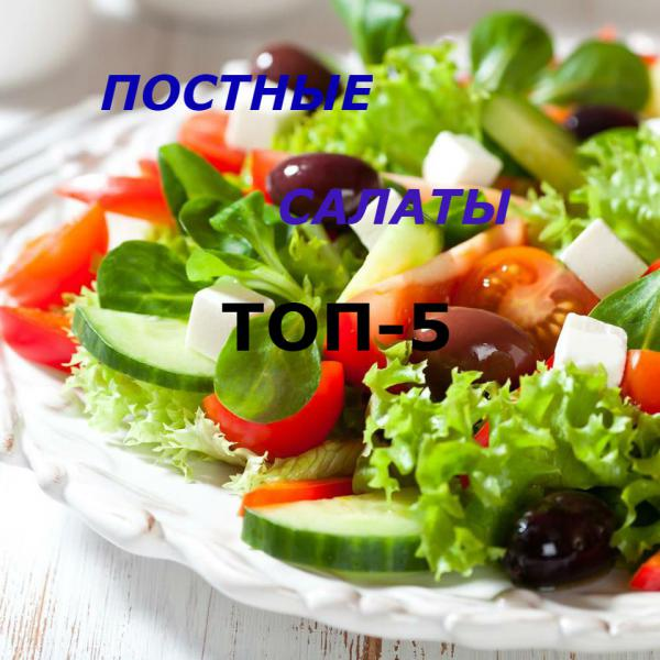 Рецепты салатов на 8 марта 2016