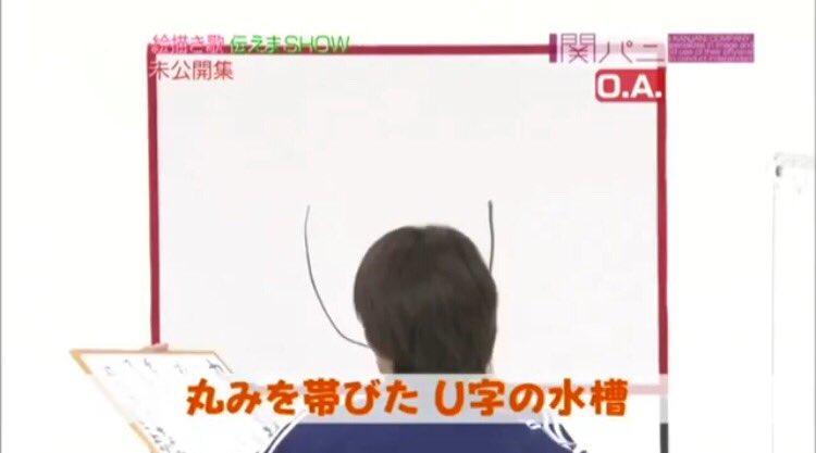 丸み を 帯び た u 字 の 水槽 歌詞 関ジャニ∞、10年前誕生した