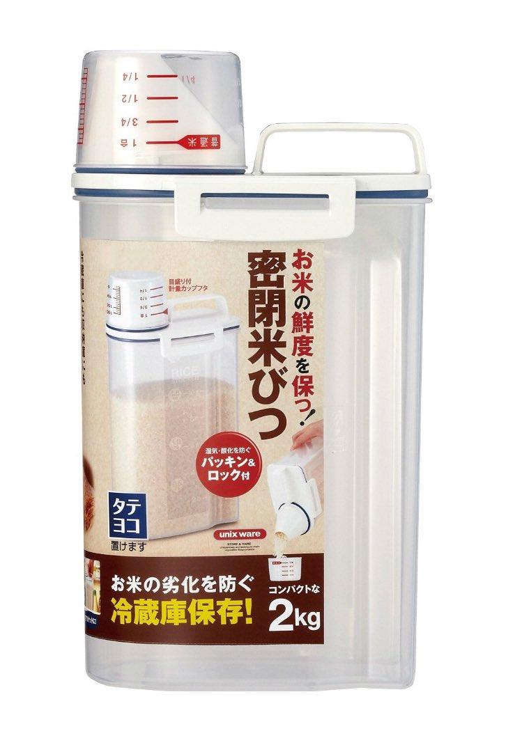 パール金属 日本製 米びつ