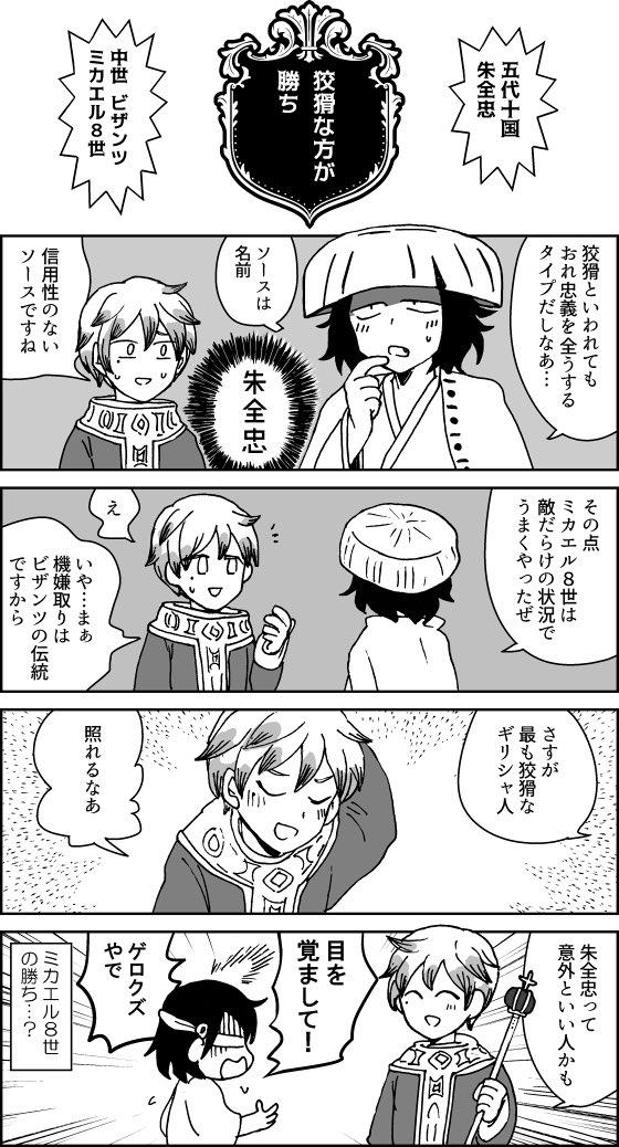 """亀 on Twitter: """"朱全忠のゲロク..."""