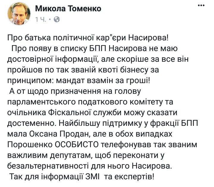 Насирова отвезут в Феофанию только после соответствующего диагноза, - Минюст - Цензор.НЕТ 331