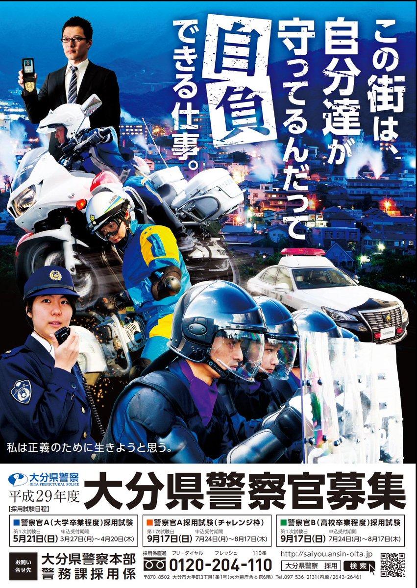 """大分県警察 on Twitter: """"【平成..."""