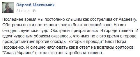 Ремонтные бригады проводят обследование повреждений ЛЭП возле Авдеевки, - МинВОТ - Цензор.НЕТ 5877