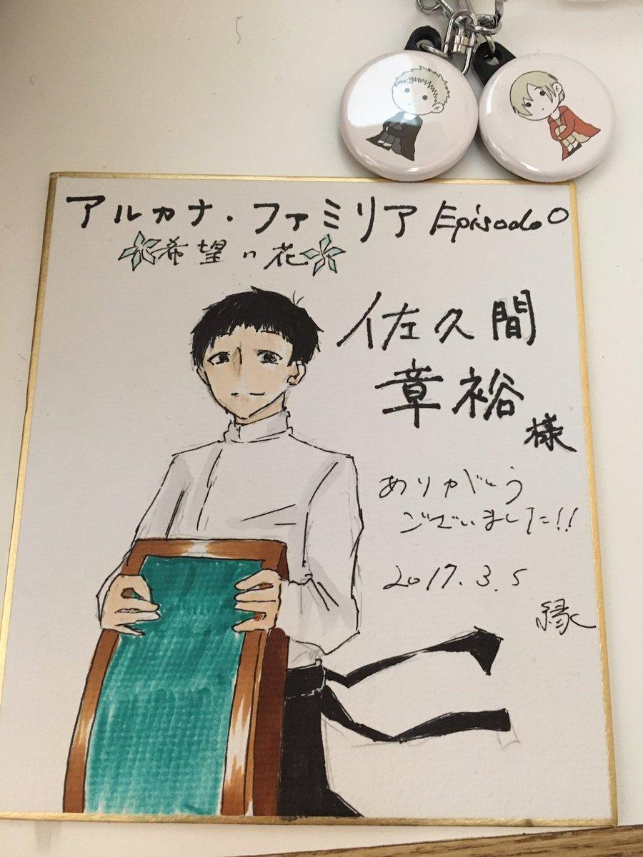 """佐久間章裕 on twitter: """"素敵なイラストやお手紙ありがとうございます"""