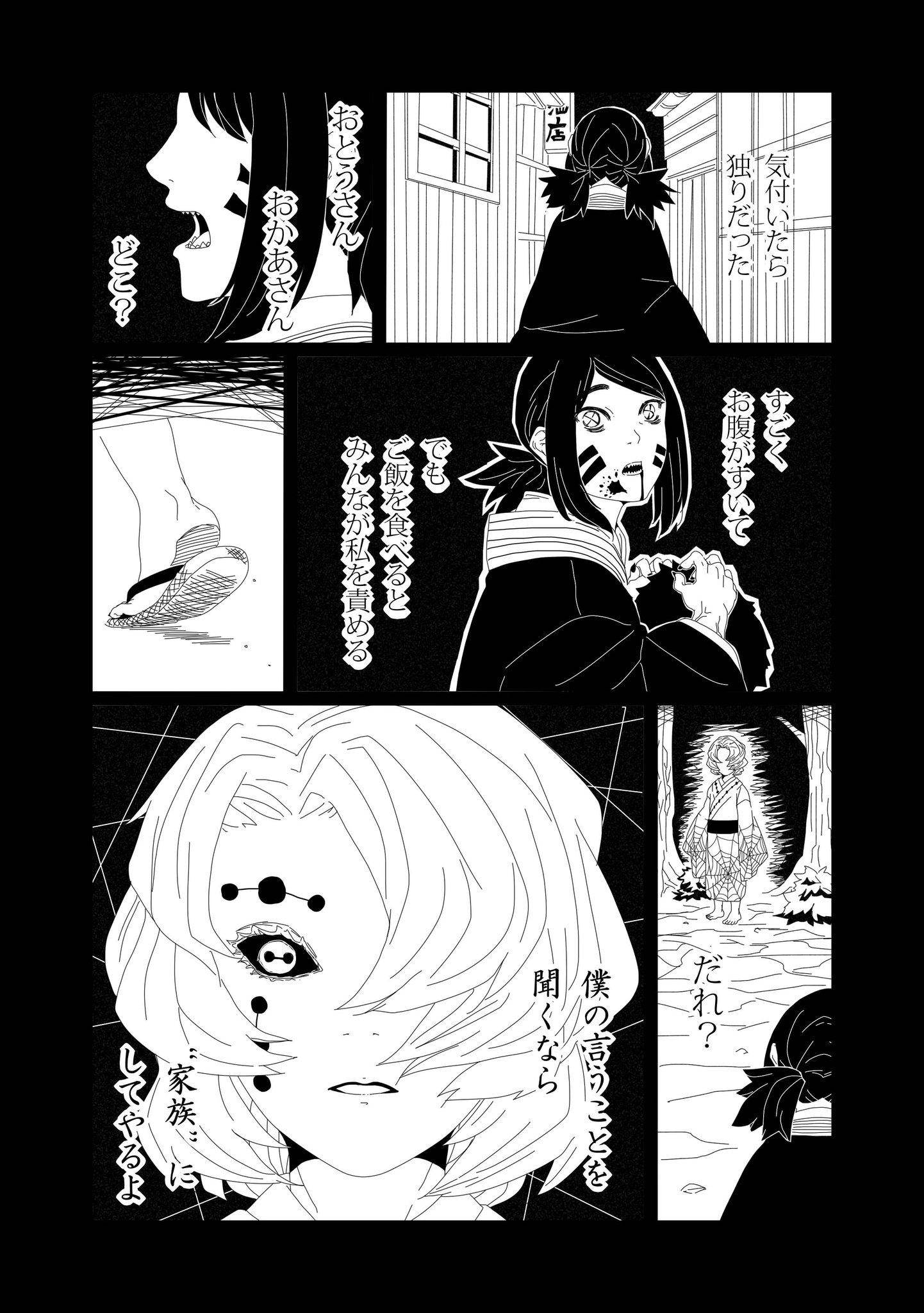 鬼滅の刃 エッチ漫画