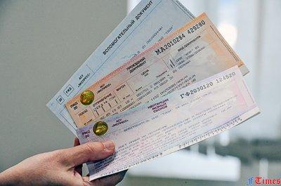 Купить единый билет на поезд ржд официальный сайте ржд