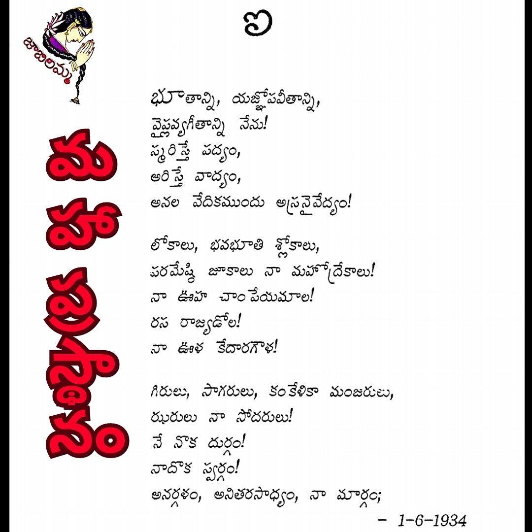 Mahaprasthanam Telugu Book