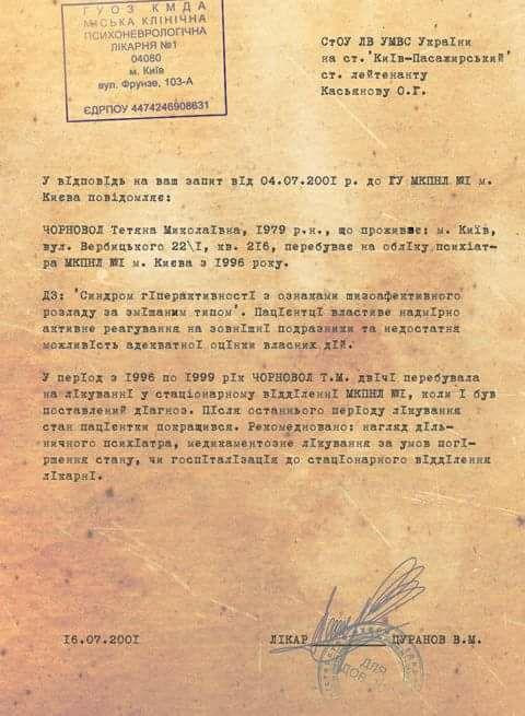 Насирова отвезут в Феофанию только после соответствующего диагноза, - Минюст - Цензор.НЕТ 9023