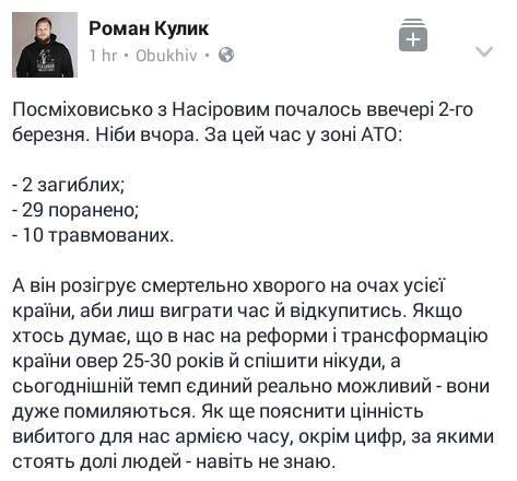 """""""Зачем такому опытному человеку куда-то бежать?"""", - адвокат Насирова не видит необходимости применять арест как меру пресечения - Цензор.НЕТ 2334"""