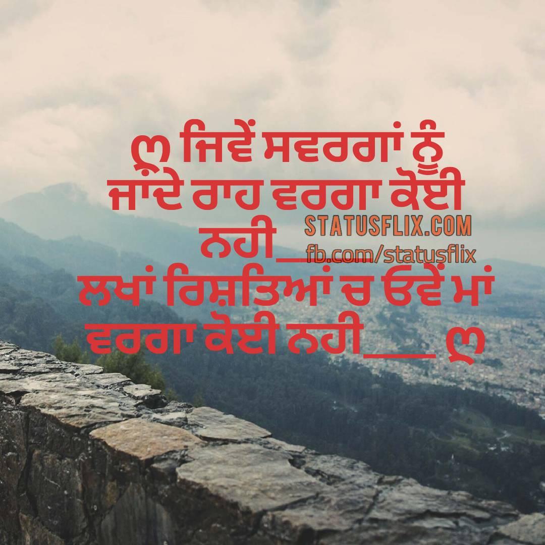 Punjabi Status on Twitter: