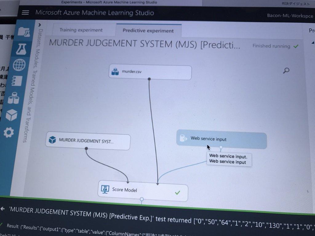 被告の年齢や殺人数、殺意の有無などで機械学習したらかなり精度の高い判決判定機(≒死刑判定機)ができた。裁判官は人工知能に置き換わる職業。 https://t.co/bJrTfgoUqV