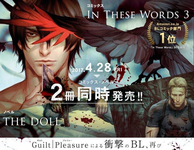 アメコミ出身BL作家の待望新刊は、3種の限定版が!『In These Words 3』