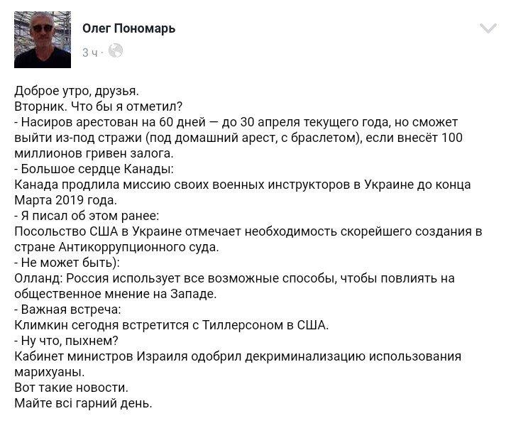 """Адвокаты Насирова будут пытаться перевести своего подзащитного из СИЗО в """"Феофанию"""": Он все еще стационарный больной - Цензор.НЕТ 4535"""