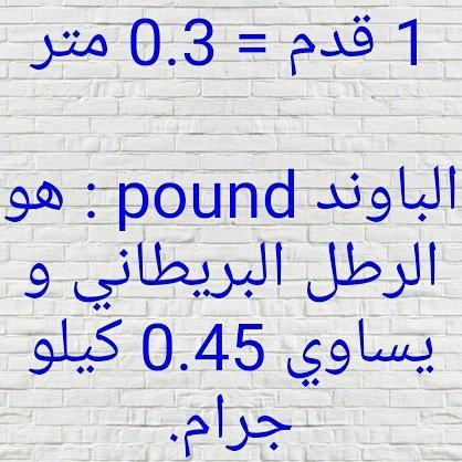 30 باوند كم كيلو الباوند