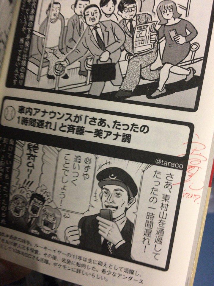 たらこ選手、無事斉藤一美アナに採用作の上にサインをいただく。 https://t.co/9Im6dAhOPv