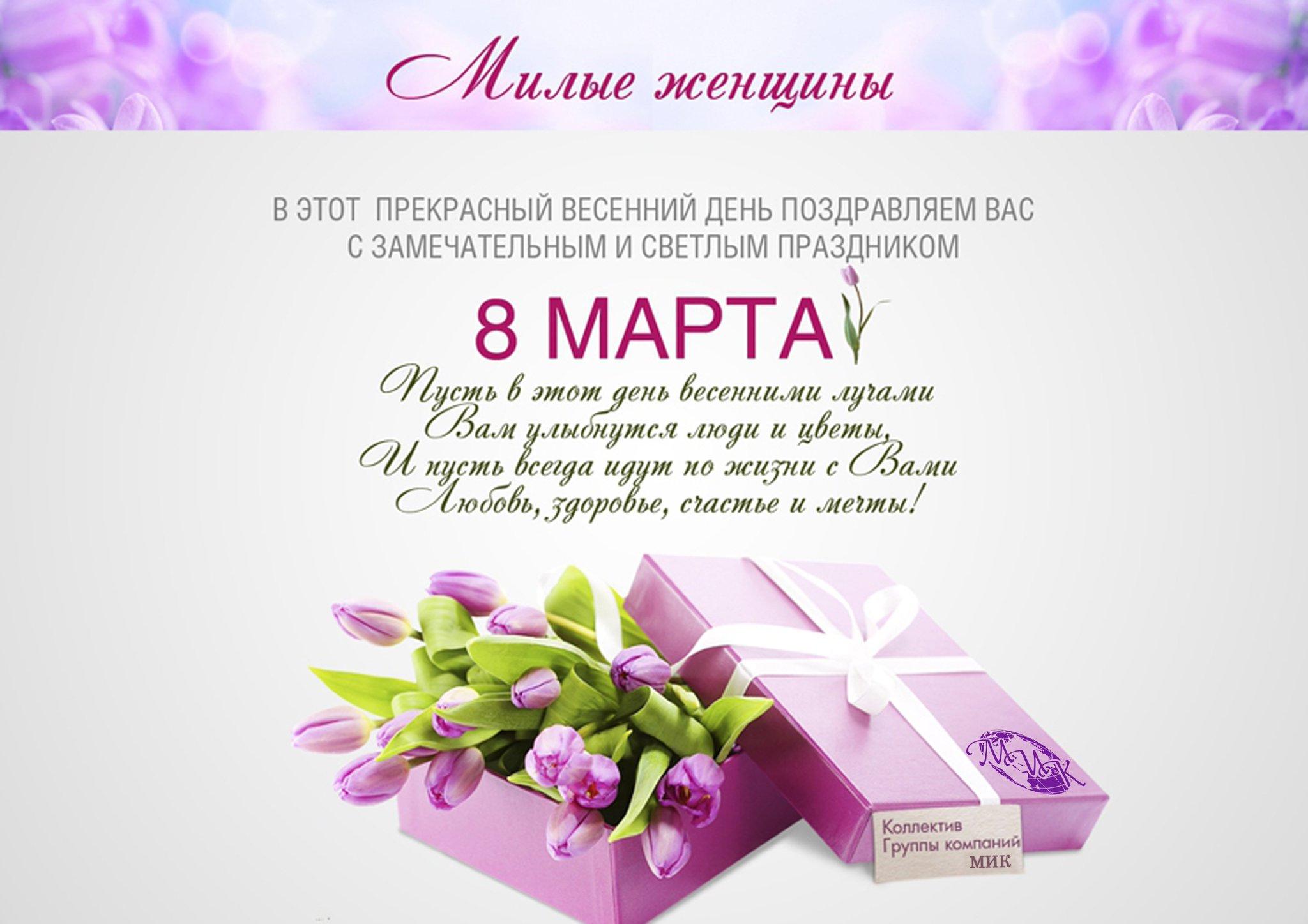 группа компаний поздравления с 8 марта