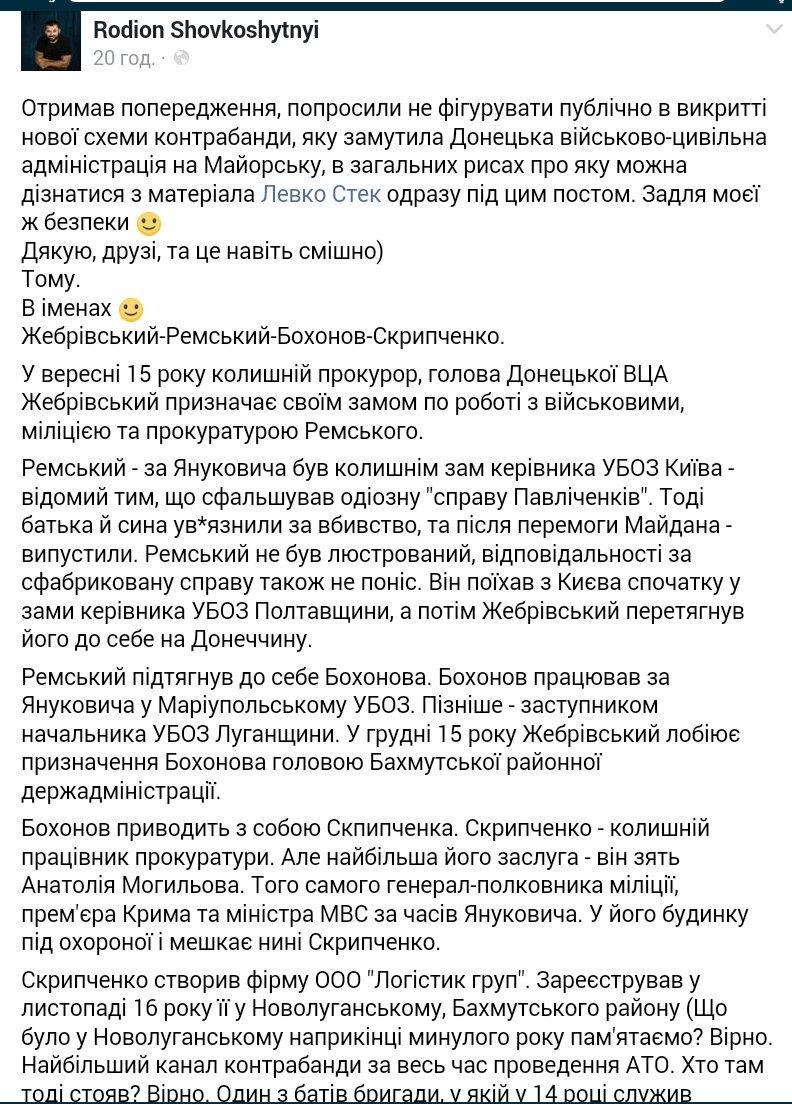 """После переноса КПВВ """"Новотроицкое"""" из """"серой зоны"""" выведут 9 сел, - Жебривский - Цензор.НЕТ 8853"""