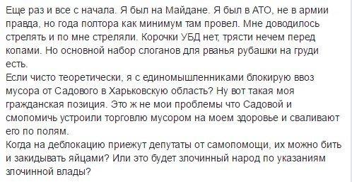 Убытки от блокады Донбасса могут составить 2 млрд долларов - половину оборонного бюджета, - нардеп НФ Кривенко - Цензор.НЕТ 549