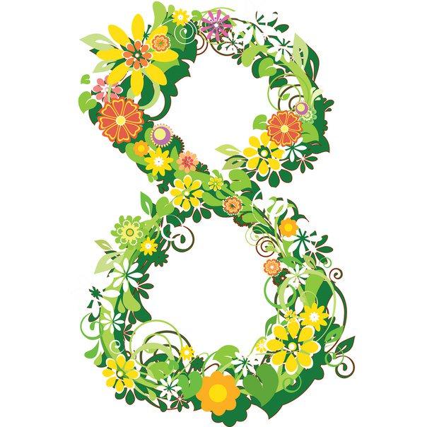 Цифра 8 для открытки 8 марта, днем рождения мужчине