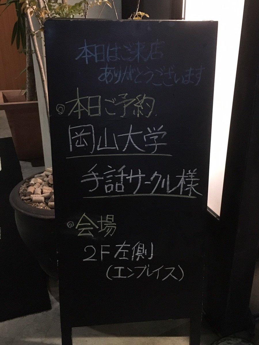 岡山大学手話サークル ふくろうのて