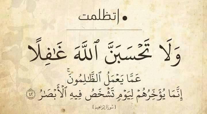 ولا تحسبن الله غافلا و ل ا ت ح س ب ن الل ه غ اف ل ا ع م ا ي ع م ل الظ ال م ون