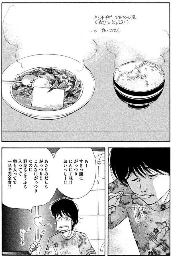 漫画「きのう何食べた?」を語りませんか? 出典:pbs.twimg.com