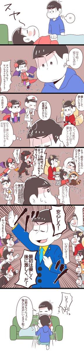 【マンガ】『カラ松の中の天使と悪魔』(六つ子)