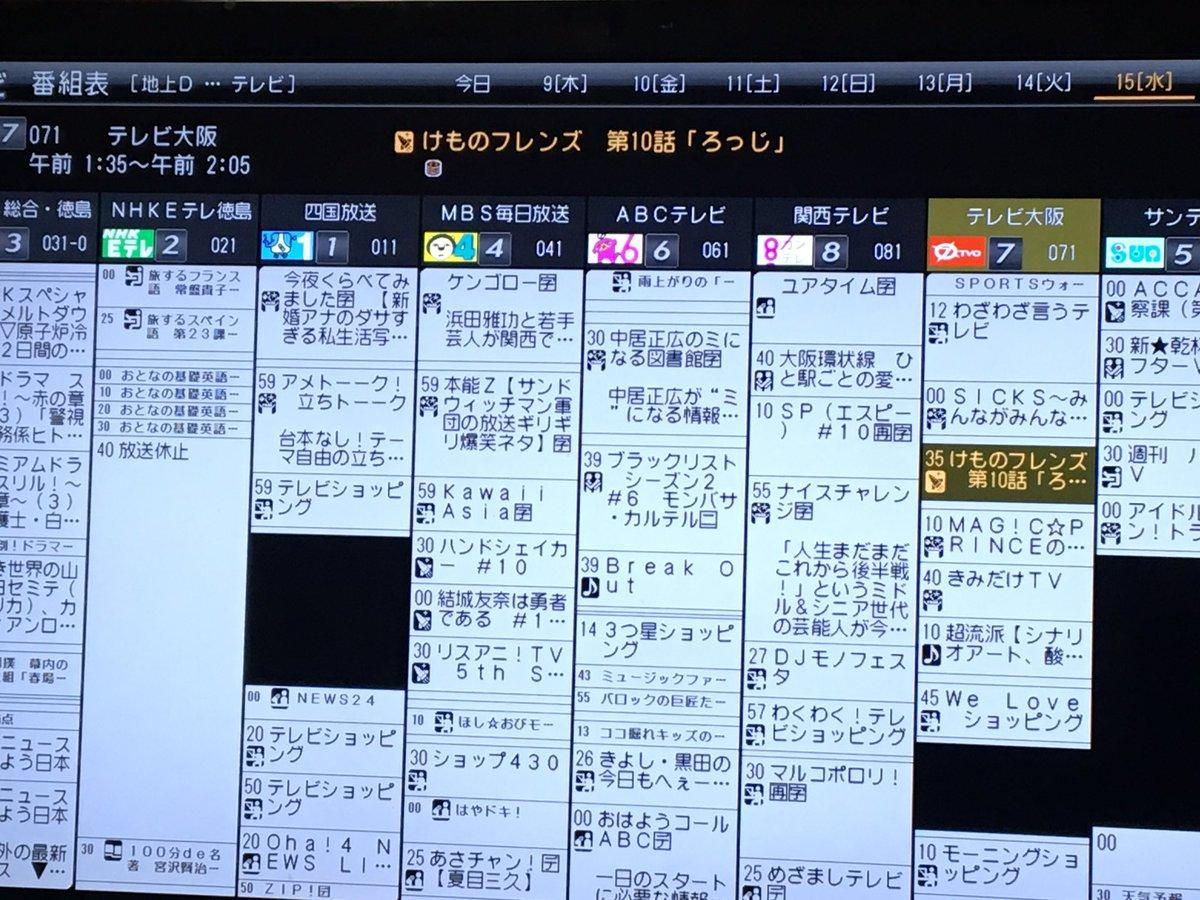 番組 今日 表 大阪 の