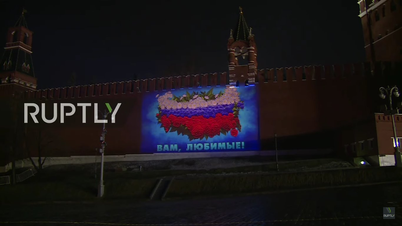 «Вам, любимые!»: Впервые настену Кремля спроецировали открытку-поздравление