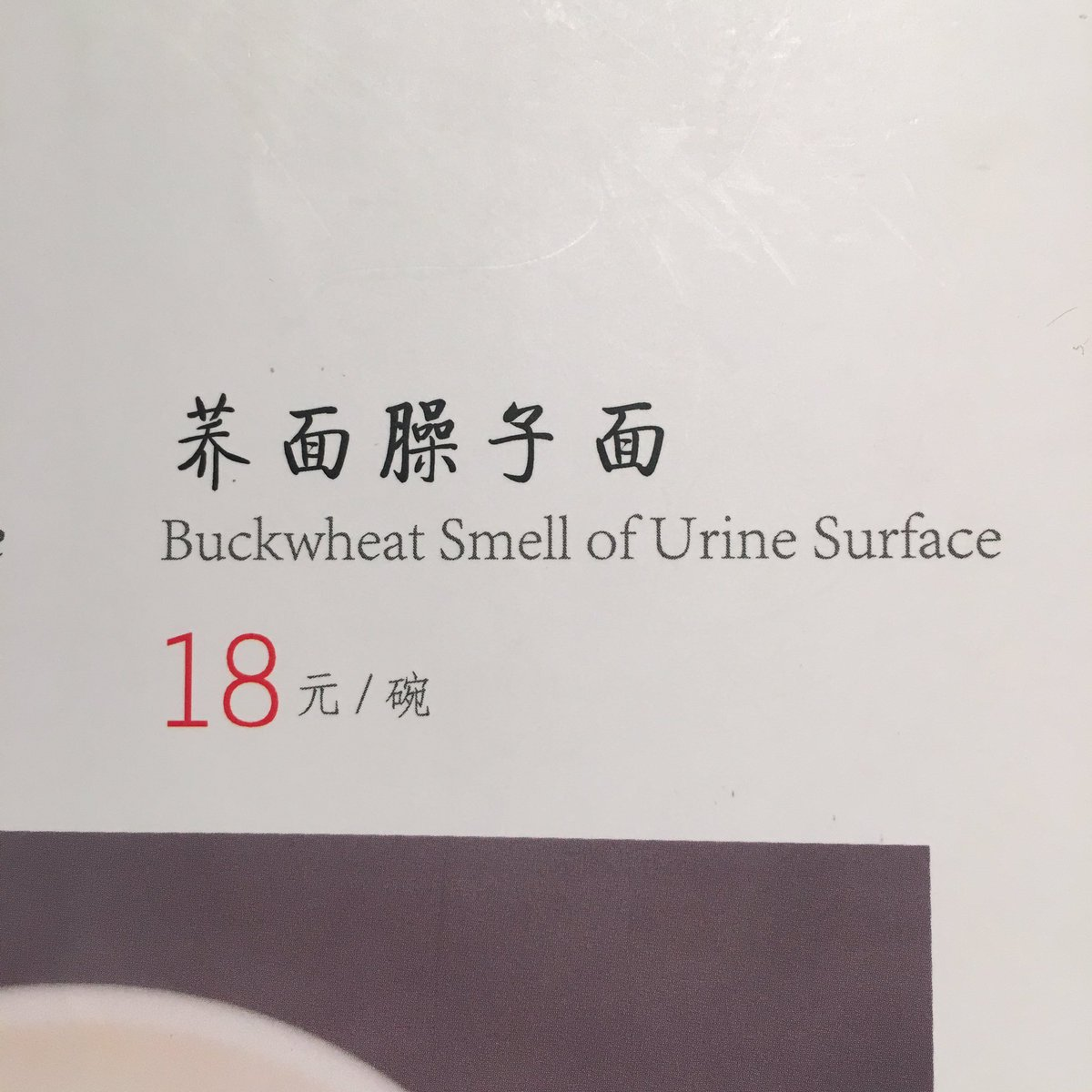 Another glittering classic of menu mistranslation! https://t.co/dviNNEiioI
