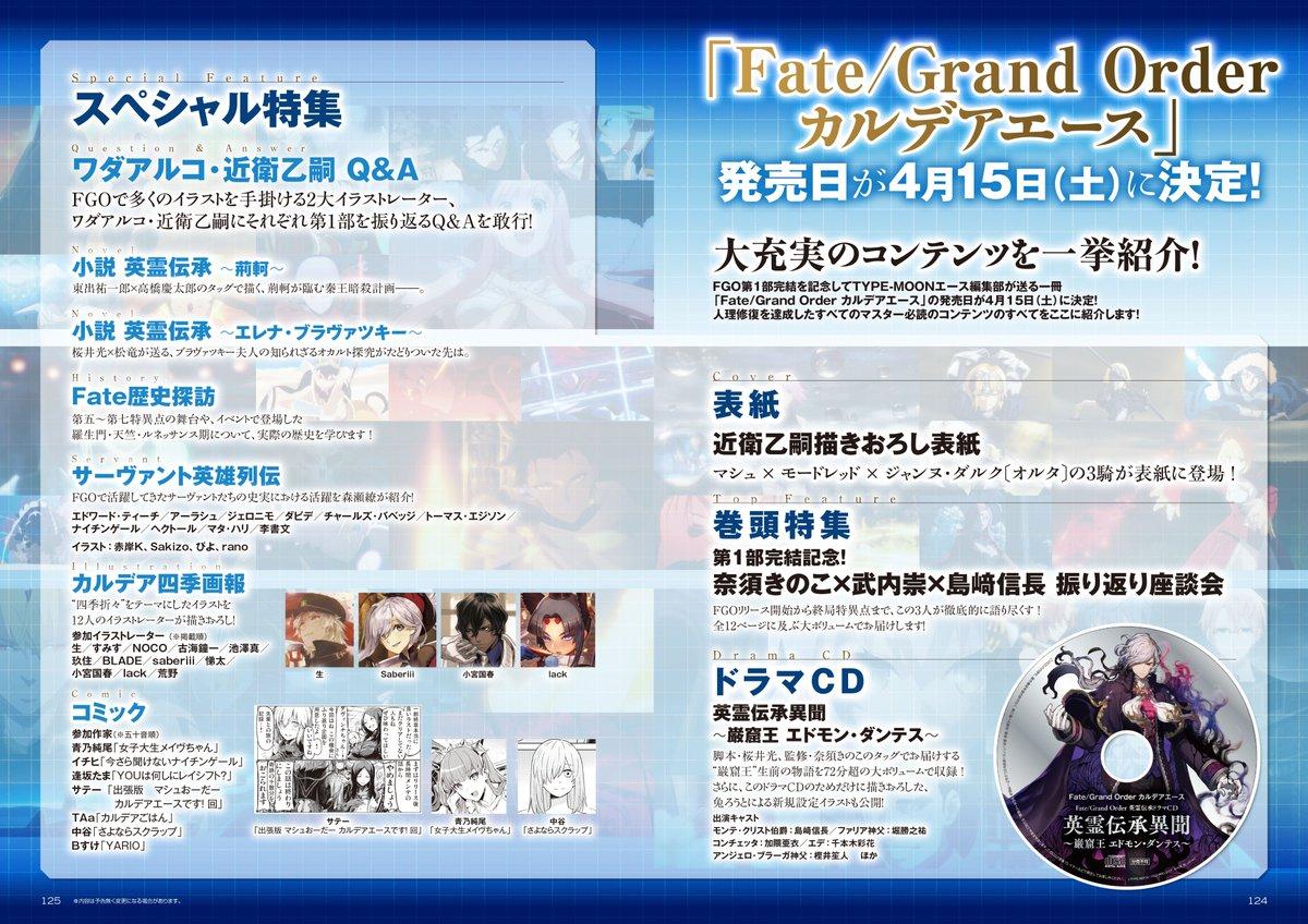 「Fate/Grand Order カルデアエース」の発売日が4月15日(土)に決定! 大充実のコンテンツを一挙公開! 近日中にwebサイトも公開予定ですので、お楽しみに! #FateGO https://t.co/dX9axdV7BV