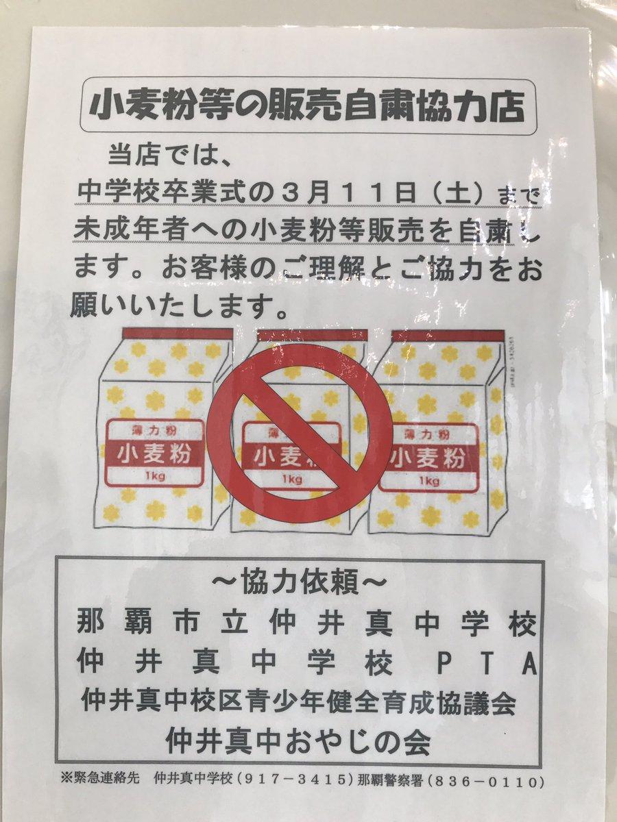 県外の人が見たら「沖縄の小麦粉ってドラッグなの?」ってなるのかな