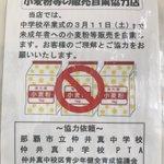 小麦粉は合法ですwでも沖縄県では卒業シーズンは未成年に販売しないらしい!