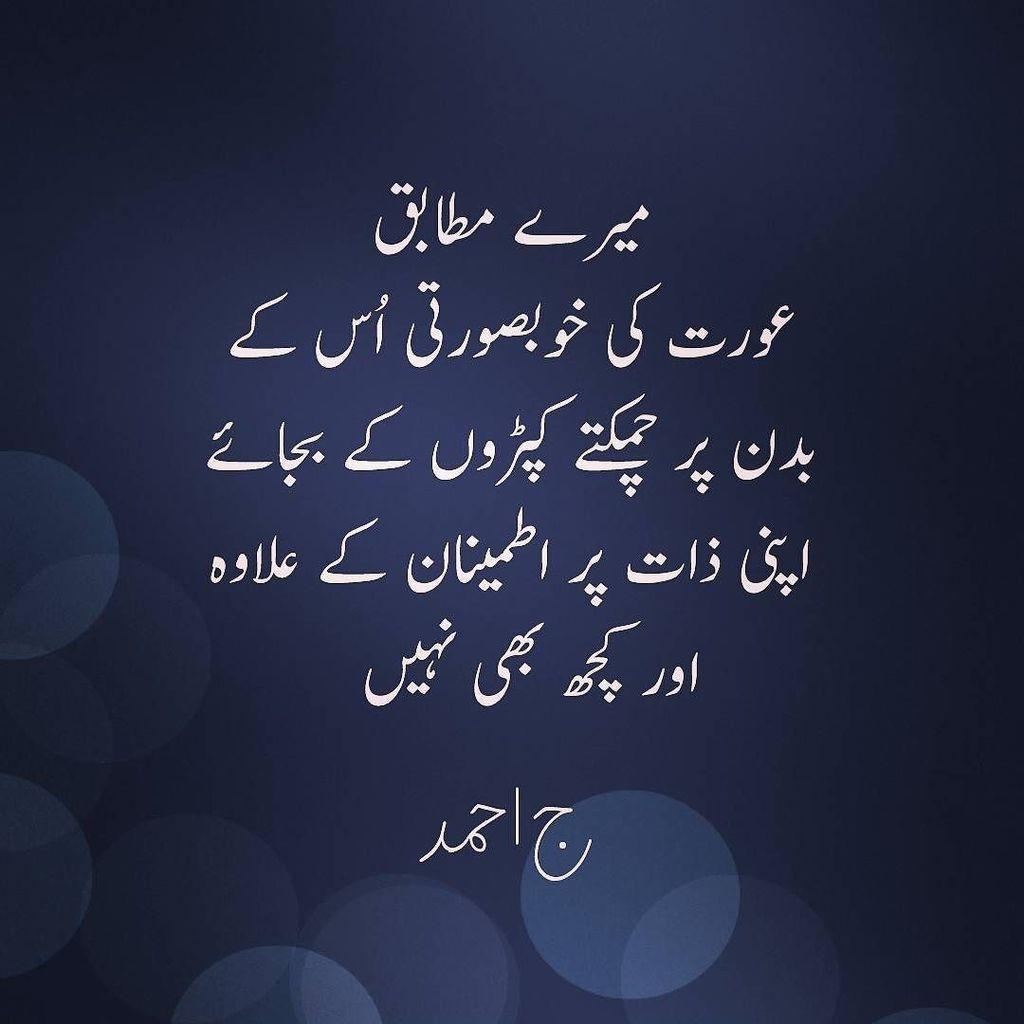 jawad ahmad on w s day writer jawad writes urdu