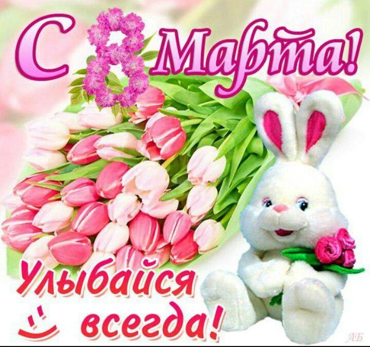 Поздравления девушки с 8 марта в картинках, открытки днем рождения