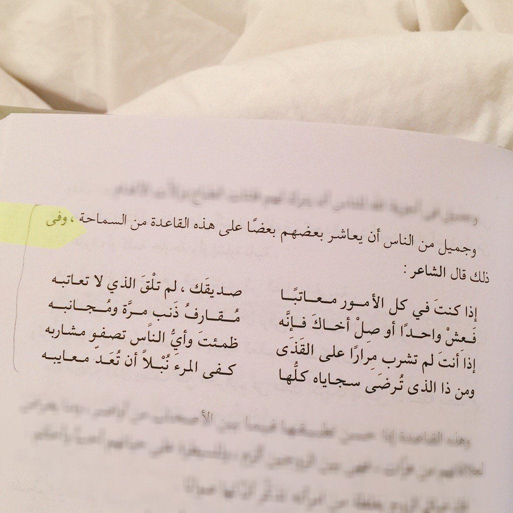 سعد بن مسلط On Twitter بيت شعر من ذهب ل الشاعر العباسي علي ابن